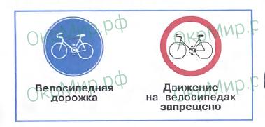 Рабочая тетрадь (Плешаков) 2 часть - 3. Где и когда?. Когда изобрели велосипед?, ответ 3