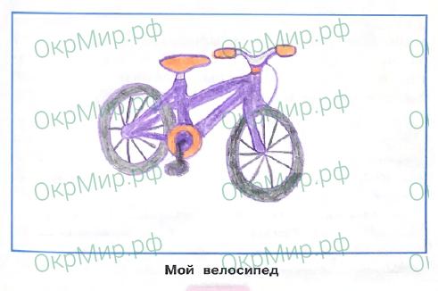 Рабочая тетрадь (Плешаков) 2 часть - 3. Где и когда?. Когда изобрели велосипед?, ответ 2