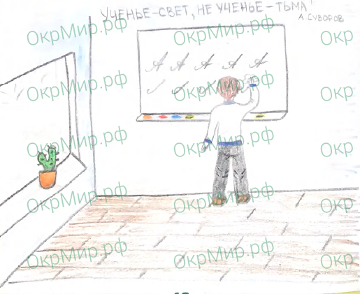 Рабочая тетрадь (Плешаков) 2 часть - 3. Где и когда?. Проект «Мой класс и моя школа», ответ 1