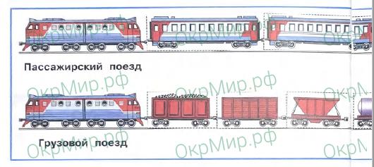 Рабочая тетрадь (Плешаков) 2 часть - 4. Почему и зачем?. Зачем нужны поезда?, ответ 1