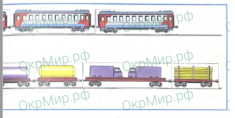 Рабочая тетрадь (Плешаков) 2 часть - 4. Почему и зачем?. Зачем нужны поезда?, ответ 2