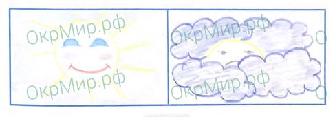 Рабочая тетрадь (Плешаков) 2 часть - 4. Почему и зачем?. Почему Солнце светит днём, а звёзды — ночью?, ответ 2