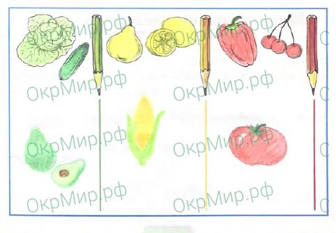 Рабочая тетрадь (Плешаков) 2 часть - 4. Почему и зачем?. Почему полезно есть овощи и фрукты?, ответ 3