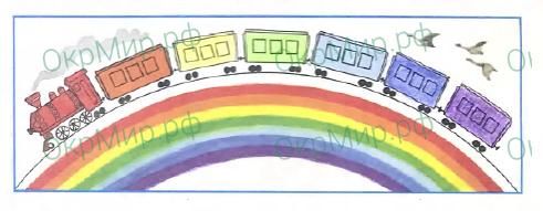 Рабочая тетрадь (Плешаков) 2 часть - 4. Почему и зачем?. Почему радуга разноцветная?, ответ 3