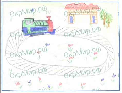 Рабочая тетрадь (Плешаков) 2 часть - 4. Почему и зачем?. Зачем нужны поезда?, ответ 3