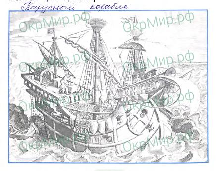 Рабочая тетрадь (Плешаков) 2 часть - 4. Почему и зачем?. Зачем строят корабли?, ответ 1