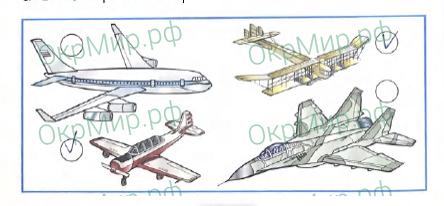 Рабочая тетрадь (Плешаков) 2 часть - 4. Почему и зачем?. Зачем строят самолеты?, ответ 2