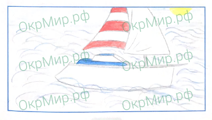 Рабочая тетрадь (Плешаков) 2 часть - 4. Почему и зачем?. Зачем строят корабли?, ответ 3