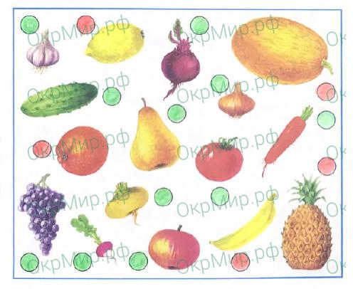 Рабочая тетрадь (Плешаков) 2 часть - 4. Почему и зачем?. Почему полезно есть овощи и фрукты?, ответ 1
