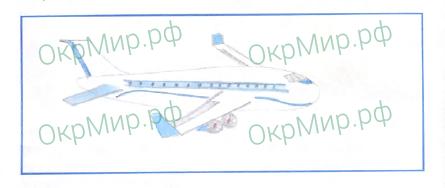Рабочая тетрадь (Плешаков) 2 часть - 4. Почему и зачем?. Зачем строят самолеты?, ответ 1