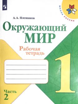 Рабочая тетрадь для 1 класса - Плешаков, 2 часть (2020 г.)