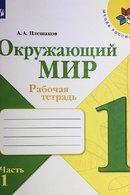 Рабочая тетрадь для 1 класса - Плешаков, 1 часть (2019 г.)