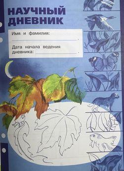 Научный дневник для 1 класса - Плешаков (2019 г.)