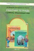 Рабочая тетрадь для 1 класса - Я и мир вокруг, Вахрушев, Бурский, Раутиан (2016 г.)