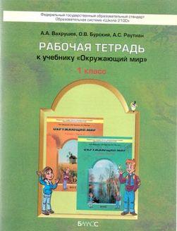 Рабочая тетрадь для 1 класса Я и мир вокруг - Вахрушев, Бурский, Раутиан (2016 г.)