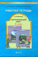 Рабочая тетрадь для 2 класса - Наша планета Земля, Вахрушев, Бурский, Раутиан (2018 г.)
