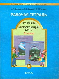 Рабочая тетрадь для 2 класса Наша планета Земля - Вахрушев, Бурский, Раутиан (2018 г.)