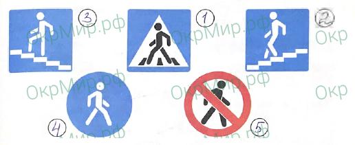 Рабочая тетрадь (Плешаков) 2 часть - 4. Здоровье и безопасность. Берегись автомобиля!, ответ 2