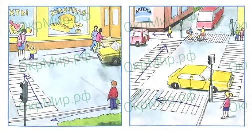 Рабочая тетрадь (Плешаков) 2 часть - 4. Здоровье и безопасность. Берегись автомобиля!, ответ 3