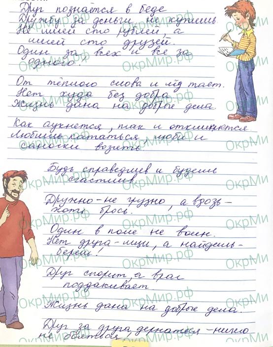 Рабочая тетрадь (Плешаков) 2 часть - 5. Общение. Ты и твои друзья, ответ 8