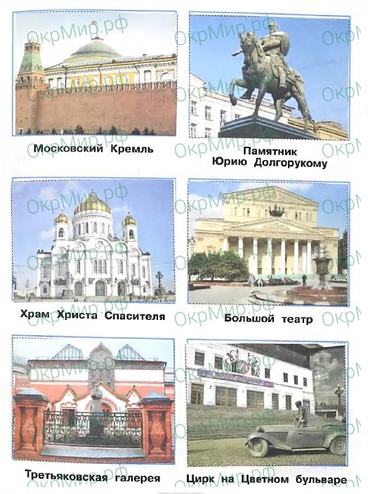 Рабочая тетрадь (Плешаков) 2 часть - 6. Путешествия. Путешествие по Москве, ответ 3