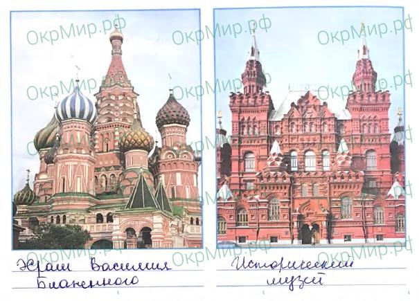 Рабочая тетрадь (Плешаков) 2 часть - 6. Путешествия. Московский Кремль и Красная площадь, ответ 2