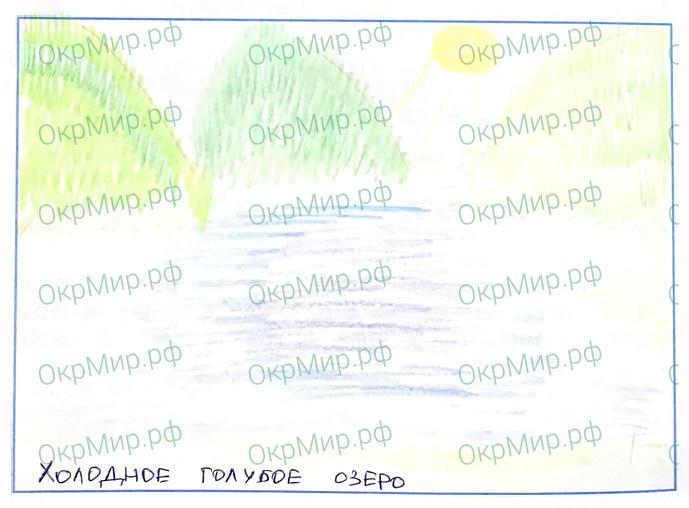 Рабочая тетрадь (Плешаков) 2 часть - 6. Путешествия. Водные богатства, ответ 5