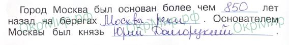 Рабочая тетрадь (Плешаков) 2 часть - 6. Путешествия. Путешествие по Москве, ответ 1