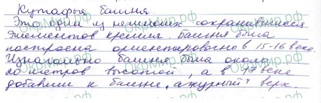 Рабочая тетрадь (Плешаков) 2 часть - 6. Путешествия. Московский Кремль и Красная площадь, ответ 6