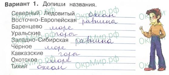 Рабочая тетрадь (Плешаков) 2 часть - 6. Путешествия. Россия на карте, ответ 6