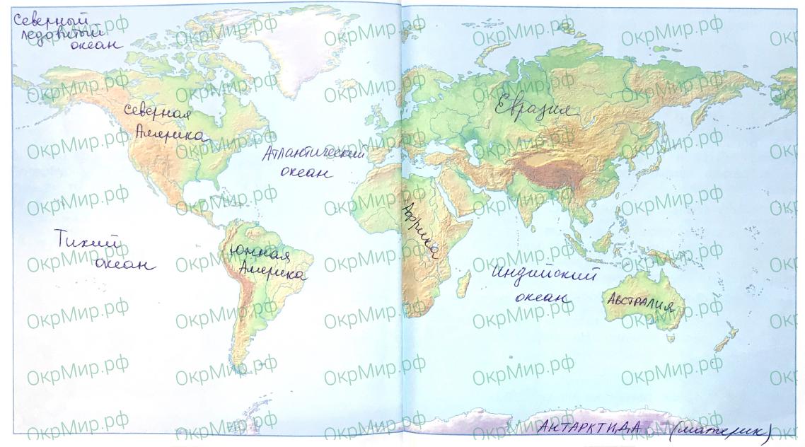 Рабочая тетрадь (Плешаков) 2 часть - 6. Путешествия. Земля на карте, ответ 2