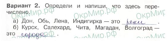 Рабочая тетрадь (Плешаков) 2 часть - 6. Путешествия. Россия на карте, ответ 7