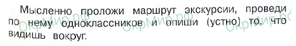 Рабочая тетрадь (Плешаков) 2 часть - 6. Путешествия. Московский Кремль и Красная площадь, ответ 5