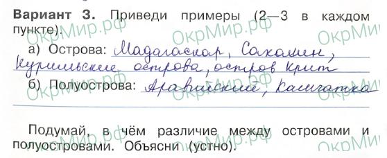 Рабочая тетрадь (Плешаков) 2 часть - 6. Путешествия. Россия на карте, ответ 8