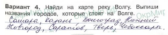 Рабочая тетрадь (Плешаков) 2 часть - 6. Путешествия. Россия на карте, ответ 9