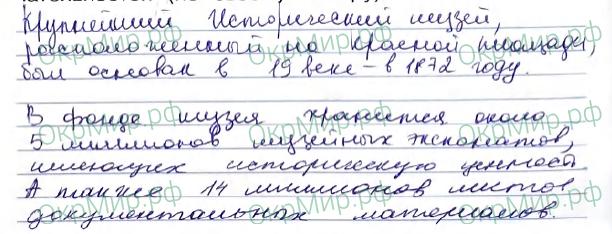 Рабочая тетрадь (Плешаков) 2 часть - 6. Путешествия. Московский Кремль и Красная площадь, ответ 3