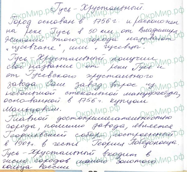 Рабочая тетрадь (Плешаков) 2 часть - 6. Путешествия. Проект «Города России», ответ 1
