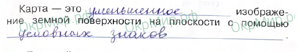 Рабочая тетрадь (Плешаков) 2 часть - 6. Путешествия. Россия на карте, ответ 1