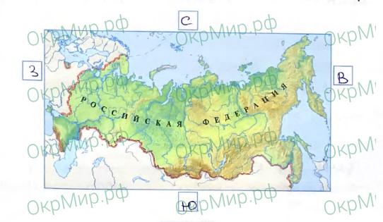 Рабочая тетрадь (Плешаков) 2 часть - 6. Путешествия. Россия на карте, ответ 3