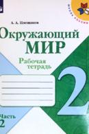 Рабочая тетрадь для 2 класса - Плешаков, 2 часть (2020 г.)
