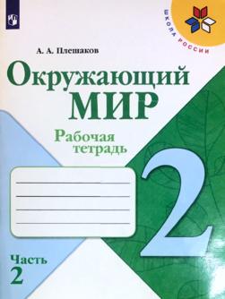 Рабочая тетрадь для 2 класса - Плешаков, 2 часть (2019 г.)