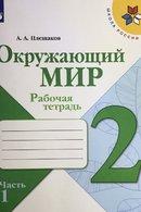 Рабочая тетрадь для 2 класса - Плешаков, 1 часть (2019 г.)