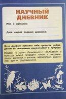 Научный дневник для 2 класса - Плешаков (2019 г.)
