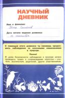 Научный дневник для 3 класса - Плешаков (2020 г.)