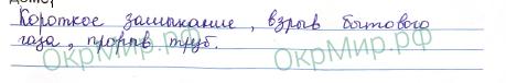 Рабочая тетрадь (Плешаков) 2 часть - 4. Наша безопасность. Огонь, вода и газ, ответ 1