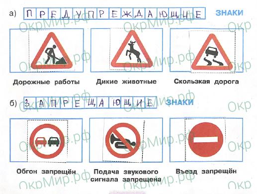 Рабочая тетрадь (Плешаков) 2 часть - 4. Наша безопасность. Дорожные знаки, ответ 1