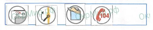 Рабочая тетрадь (Плешаков) 2 часть - 4. Наша безопасность. Огонь, вода и газ, ответ 4
