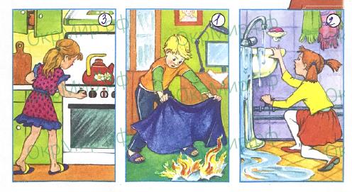 Рабочая тетрадь (Плешаков) 2 часть - 4. Наша безопасность. Огонь, вода и газ, ответ 6