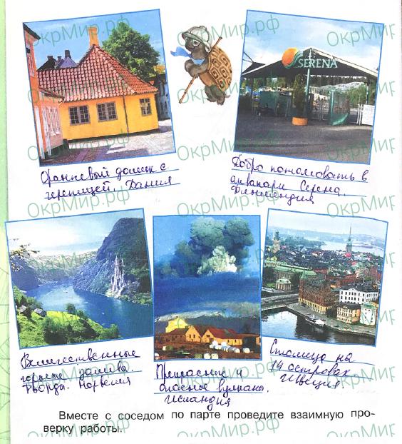 Рабочая тетрадь (Плешаков) 2 часть - 6. Путешествие по городам и странам. На севере Европы, ответ 5