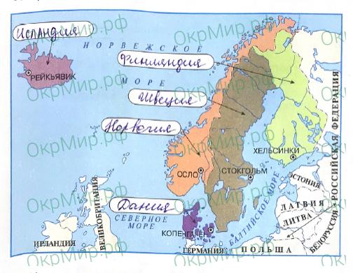 Рабочая тетрадь (Плешаков) 2 часть - 6. Путешествие по городам и странам. На севере Европы, ответ 1